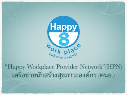 https://www.facebook.com/HappyWorkplaceProviderNetwork