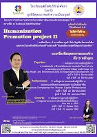 HumanizationPromotionProject2