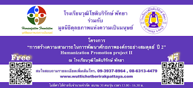 Humanisation Promotion Project